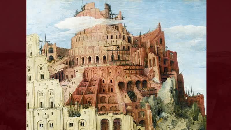 Питер Брейгель Старший 1525 1569 Вавилонская башня 1563