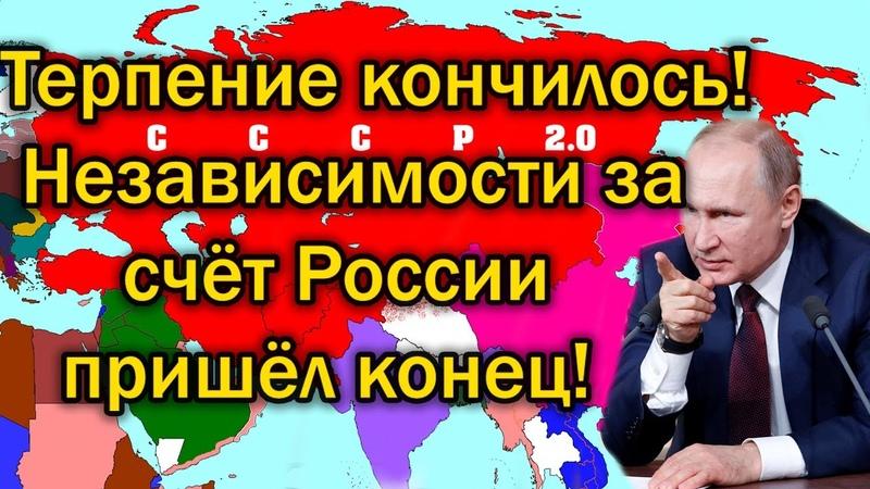Терпение кончилось! Независимости за счёт России пришёл конец!