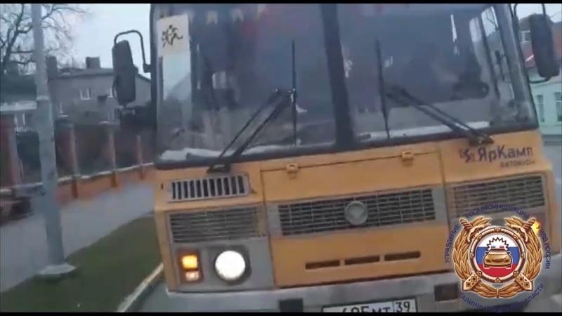 В Гусеве выявили нарушения правил дорожного движения водителями школьных автобусов