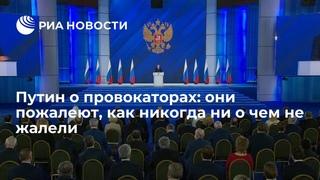 Путин о провокаторах: они пожалеют, как никогда ни о чем не жалели