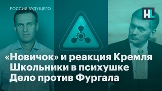 «Новичок» и реакция Кремля, школьники в психушке, уголовное дело против Фургала. Рассказывает Любовь Соболь.