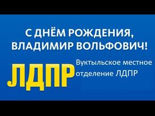 День рождения Владимира Вольфовича Жириновского г.