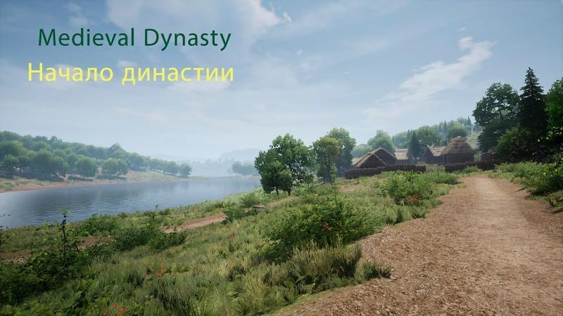 Играем в Medieval Dynasty начало династии