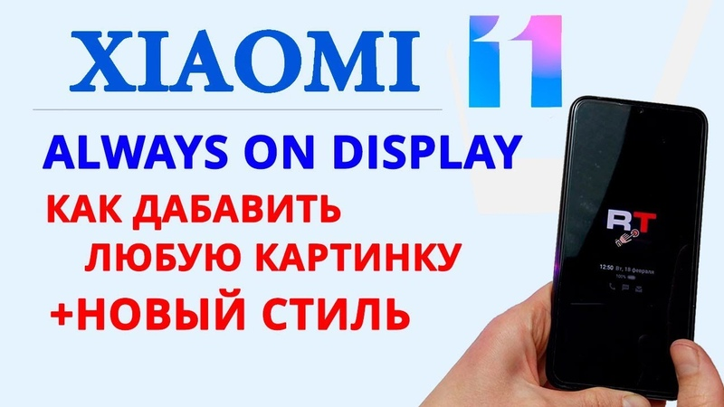 Прокачай свой Xiaomi AMOLED   Обновленный AOD MIUI 11