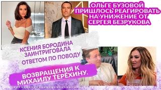ДОМ 2 Свежие НОВОСТИ 12 августа 2021 Наталью и Настю Роинашвили отправили в вынужденный отпуск