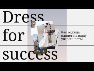 Dress for success: как одежда влияет на вашу уверенность IDRF FEST Live Commerce