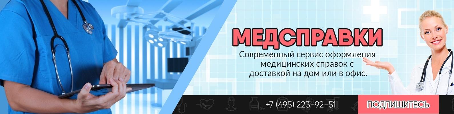 Медицинская книжка с доставкой на дом Москва Донской