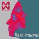 Обложка Мама я танцую - 2Маши