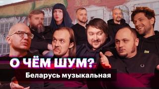 Музыканты из Беларуси (Олег ЛСП, «Молчат дома» и другие) — о беларусской музыке и жизни в стране