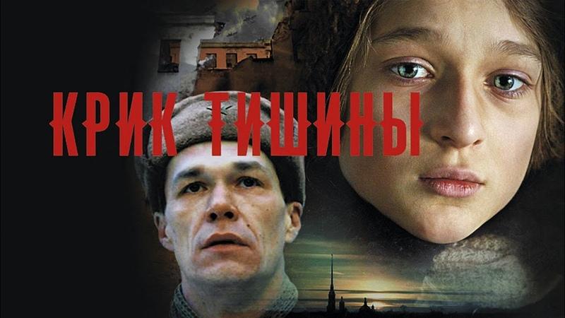 КРИК ТИШИНЫ 2019 (1080р)