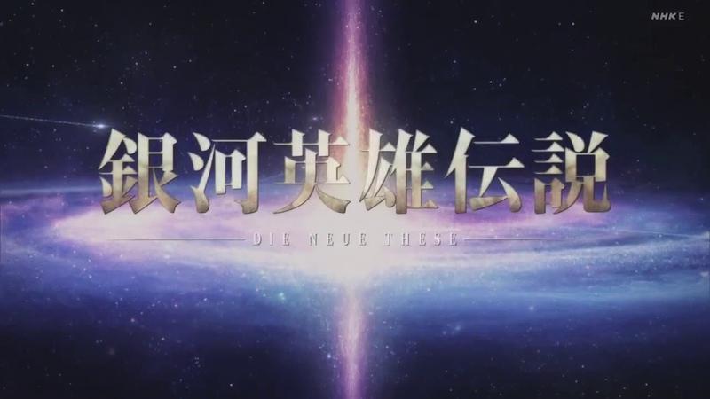 Legend of the Galactic Heroes Die Neue These OP NHK Rebroadcast ver