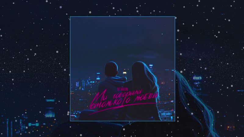 STASIK Мы говорили столько о любви Официальная премьера трека