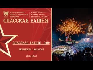 Церемония закрытия Фестиваля Спасская башня-2019