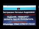 Наталья Андреевна экстрасенс 79619175245