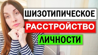 Шизотипическое расстройство личности | Признаки | Симптомы