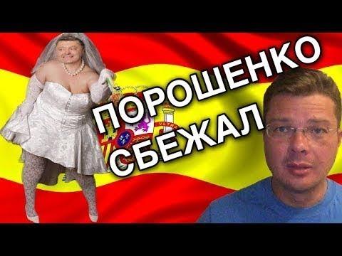 Порошенко нашёл свой Ростов в Испании на случай побега из Украины