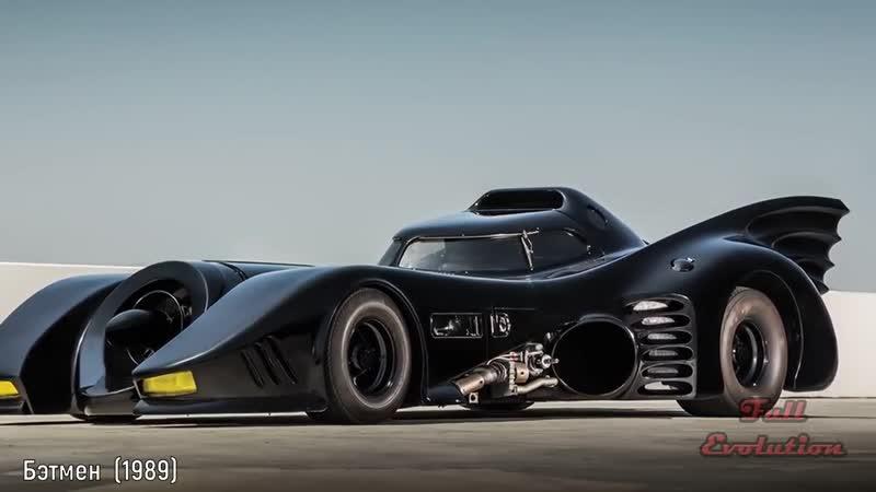 БэтМобиль - Эволюция (1943 - 2020) !Все Машины Бэтмена !