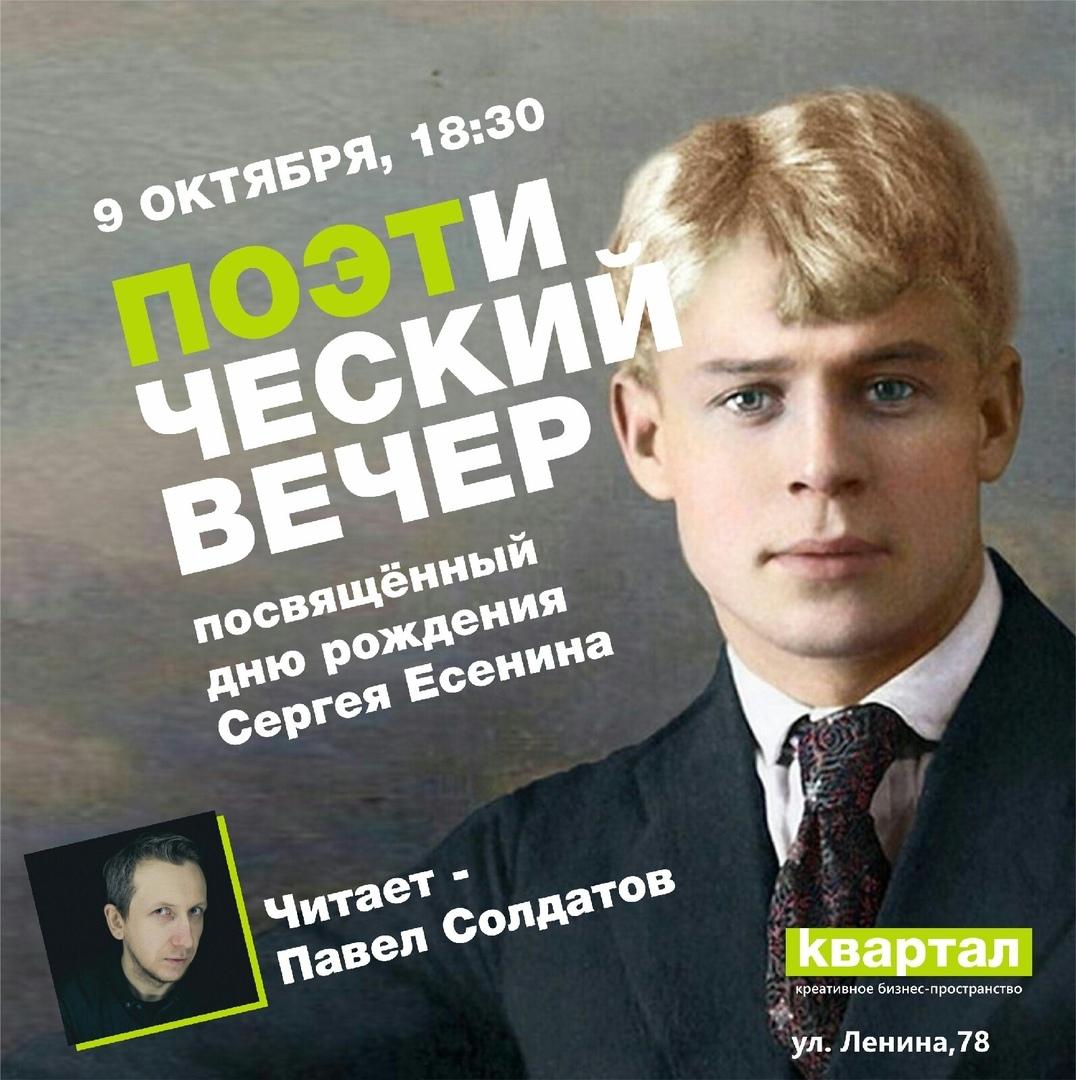 Афиша Ульяновск Вечер поэзии Есенина 9.10 Квартал