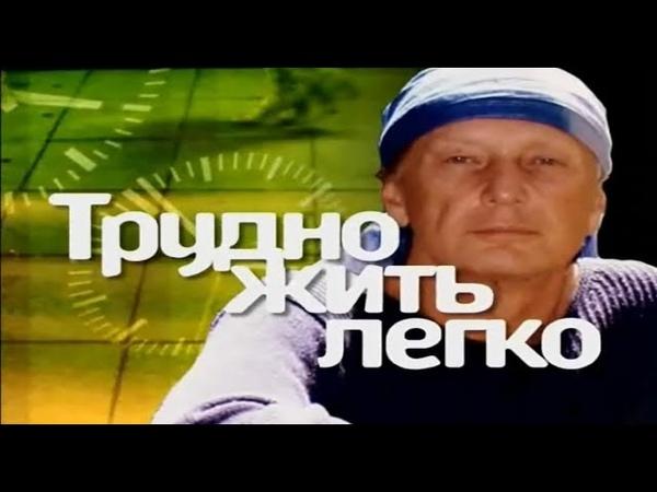 Трудно жить легко   Задорнов на РЕН-ТВ