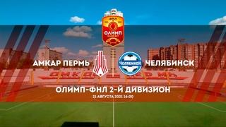 . «Амкар-Пермь» - «Челябинск», полный матч