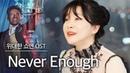 Never Enough - The Greatest Showmen Cover   Bubble Dia