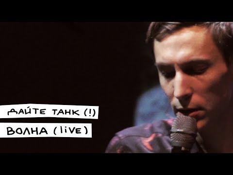 Дайте танк (!) – Волна (live)