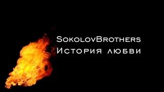 SokolovBrothers - История любви (аудио)
