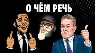 Twitter Обамы взломали / Маск встроит в голову муз. плеер / Как перенести плейлист в Spotify