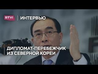 Сбежавший от режима. Тай Йонг Хо — о жизни в Северной Корее, паранойе Ким Чен Ына и ядерном оружии