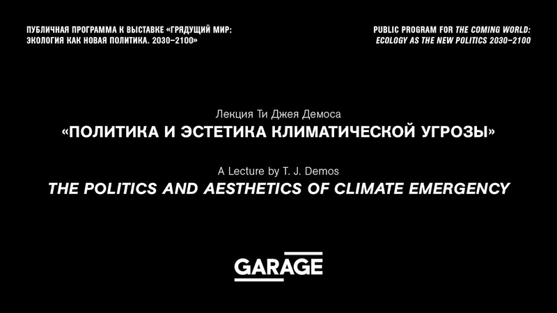 Лекция Ти Джея Демоса Политика и эстетика климатической угрозы