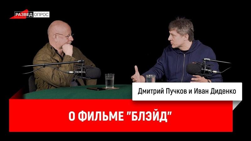 Иван Диденко о фильме Блэйд