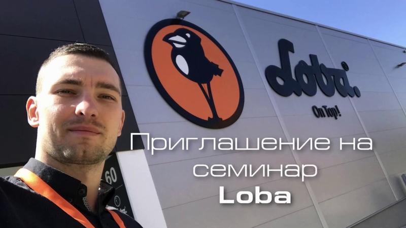 Приглашение на семинар по паркетной химии фирмы Loba. г.Санкт-Петербург 3 апреля 2020г.