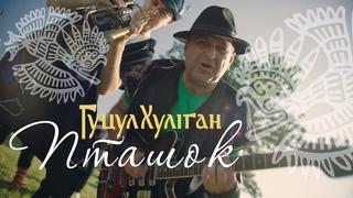 Гуцул-Хуліган - ПТАШОК (Official Video)