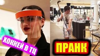 СЫГРАЛ В ХОККЕЙ В ТЦ! ПРАНК