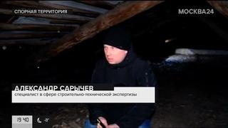 Комментарий нашего эксперта для телеканала Москва 24 выпуск от