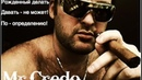 Mr.Credo Давай,лавэ! [Official track] 1997