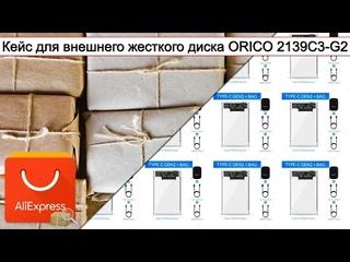 Кейс для внешнего жесткого диска ORICO 2139C3-G2 | #Обзор