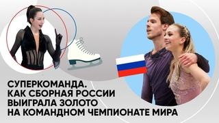 Суперкоманда. Как сборная России выиграла золото на командном чемпионате мира