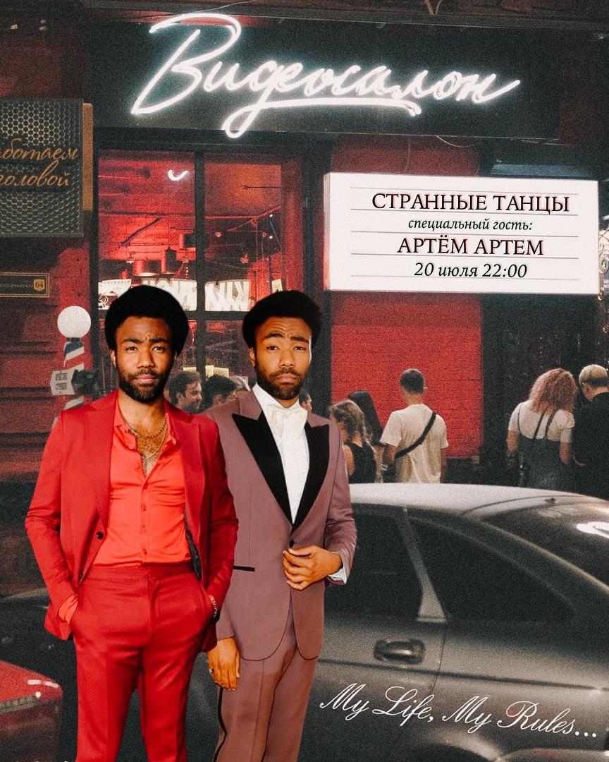 Афиша Странные Танцы Видеосалон Закрыт 20.07