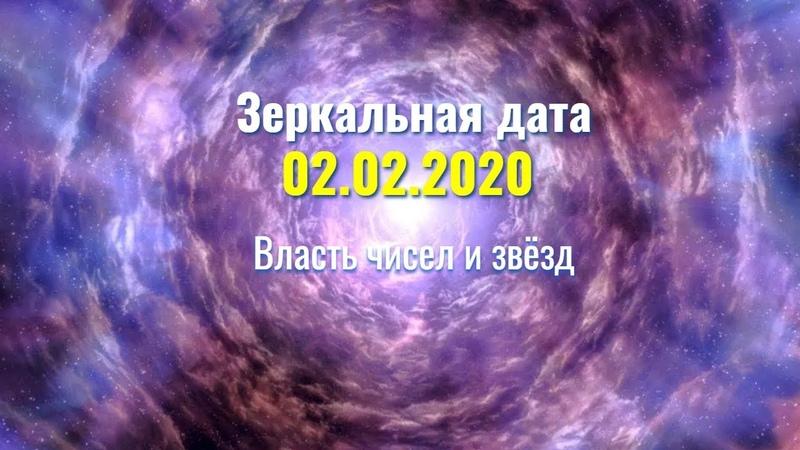 1 Зеркальная дата 02 02 2020 Власть чисел и звёзд Портал в будущее YouTube