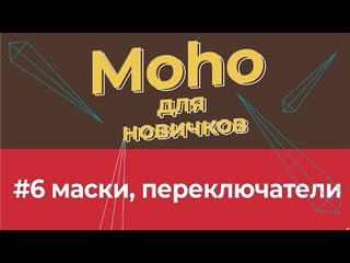 Уроки по Moho для начинающих - #6 работа с масками и переключателями