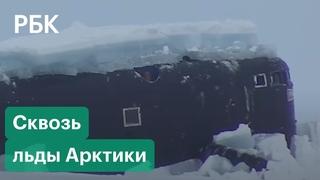 Три атомные подлодки одновременно всплыли из-подо льда. Видео