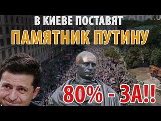 Путину ПОСТАВЯТ ПАМЯТНИК в Киеве!! 80% - ЗА!! Ужасные цифры для ЗЕ! Крестный ход УПЦ добил Офис ЗЕ!!