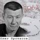 Олег Протасов - Шансон