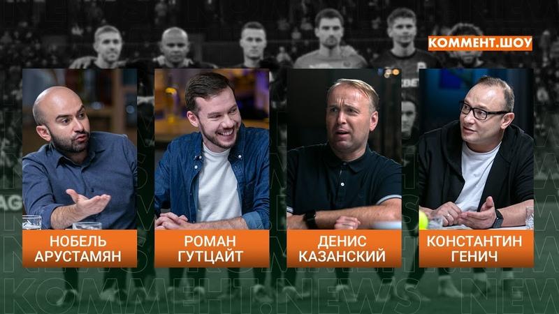 Коммент News 4 Краснодар ошибки Галицкого плохие судьи и менеджмент Ростова