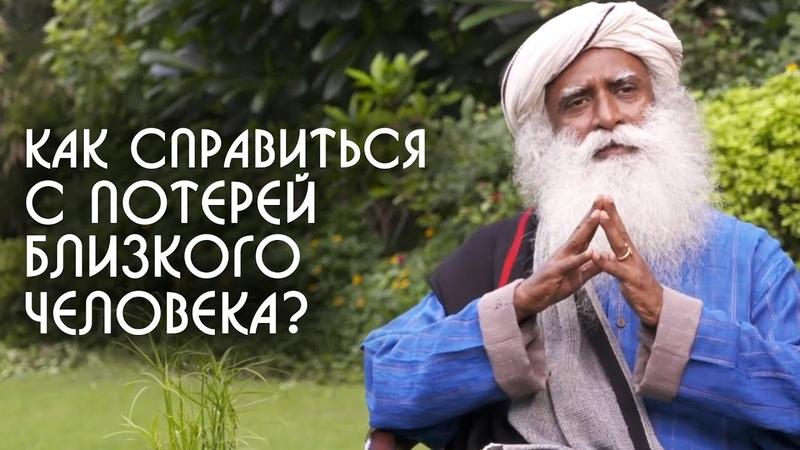 Как справляться с потерей близкого человека Садхгуру на Русском