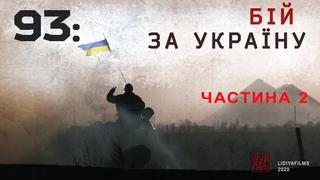 """""""93: бій за Україну"""": Донецький Аеропорт та Підступи до Нього [історія 93-ї Бригади Холодний Яр]"""
