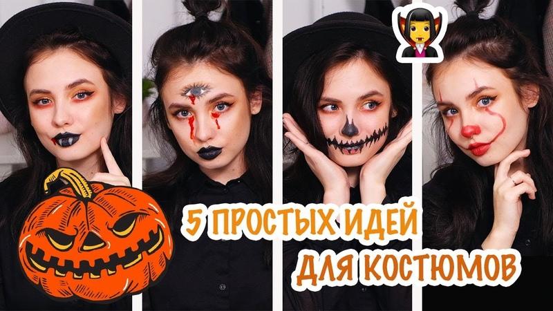 МАКИЯЖ НА ХЭЛЛОУИН Создаем костюм на Хэллоуин в последний момент