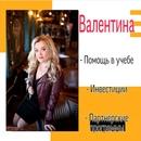 Личный фотоальбом Валентины Зуйковой