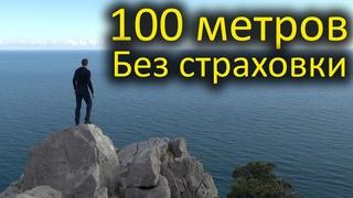 Скалолазание без страховки. FREE SOLO на Кошку. Крым.